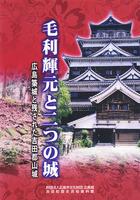 毛利輝元と二つの城 広島築城と残された吉田郡山城
