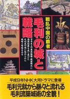 戦乱中国の覇者 毛利の城と戦略 SEIBIDO MOOK