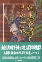 村上義清とその一族 坂城町信濃村上氏フォーラム記念誌第二集