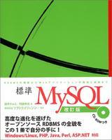 標準MySQL改訂版
