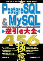 PostgreSQL&MySQL逆引き大全456の極意