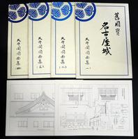 旧国宝名古屋城 天守閣図面集