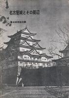 名古屋城とその周辺 日本名城全集
