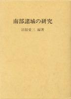 南部諸城の研究 城郭研究シリーズ4