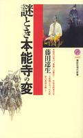 謎とき本能寺の変 講談社現代新書1685
