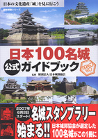 日本100名城公式ガイドブック スタンプ帳つき
