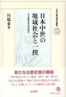 日本仏教史研究叢書 日本中世の地域社会と一揆 公と宗教の中世共同体