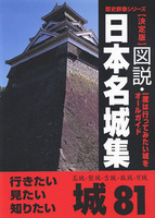 [決定版]図説・日本名城集 一度は行ってみたい城をオールガイド