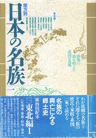 地方別日本の名族 1 東北編Ⅰ
