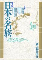 地方別日本の名族 2 東北編Ⅱ
