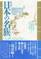 地方別日本の名族 3 関東編Ⅰ