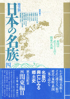 地方別日本の名族 4 関東編Ⅱ