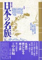 地方別日本の名族 5 中部編