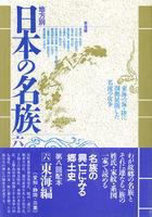 地方別日本の名族 6 東海編