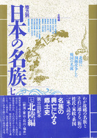 地方別日本の名族 7 北陸編