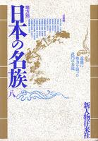 地方別日本の名族 8 近畿編