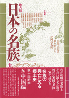 地方別日本の名族 9 中国編