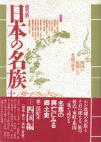 地方別日本の名族 10 四国編