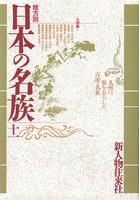 地方別日本の名族 11 九州編Ⅰ