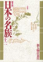 地方別日本の名族 12 九州編Ⅱ