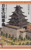 古城・名城をエピソードで探る 日本の城事典