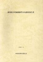 新潟県中世城館跡等分布調査報告書