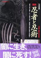 [決定版] 図説忍者と忍術 忍器・奥義・秘伝集