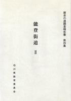 歴史の道調査報告書 第四集 能登街道Ⅱ