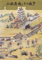 小田原城とその城下