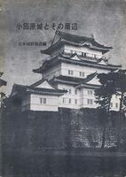 小田原城とその周辺 日本名城全集