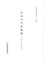 大分の中世城館 第一集 文献史料編1 大分県文化財調査報告書第148輯