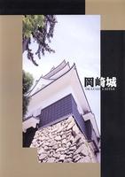 岡崎城 城と城主の歴史