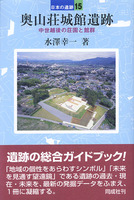 奥山荘城館遺跡 中世越後の荘園と館群 日本の遺跡15