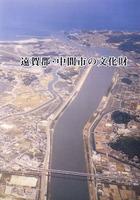 遠賀郡・中間市の文化財