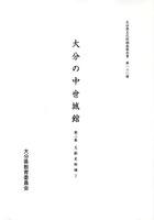 大分の中世城館 第二集 文献史料編2 大分県文化財調査報告書第160輯