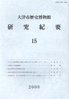 大津市歴史博物館 研究紀要15