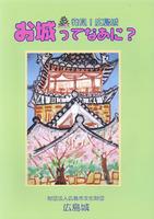 発見!広島城 お城ってなあに?