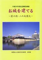 平成19年度広島城企画展 お城を建てる -匠の技・二の丸復元-