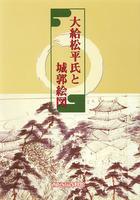 大給松平氏と城郭絵図