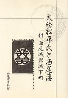 大給松平氏と西尾藩 付.西尾城郭城下町