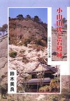小山田氏と岩殿城