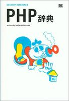 DESKTOP REFERENCE PHP辞典