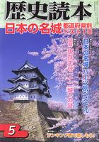 月刊歴史読本2009年5月号 特集日本の名城都道府県別ベスト10