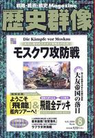 歴史群像 No.66 モスクワ攻防戦 「飛龍」艦内ツアー