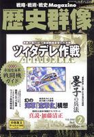 歴史群像 No.81 ツィタデレ作戦 付録帝国陸海軍戦闘機ガイド