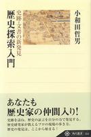 歴史探索入門 史跡・文書の新発見