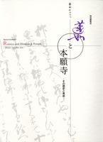 500年忌記念東西合同特別展覧会 蓮如と本願寺 -その歴史と美術-