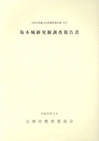 坂本城跡発掘調査報告書 大津市埋蔵文化財調査報告書43