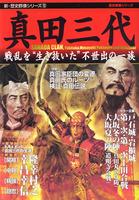 真田三代 戦乱を生き抜いた不世出の一族 新・歴史群像シリーズ10