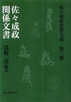 佐々成政関係文書 佐々成政史料大成第三輯
